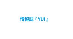 情報誌『YUI』