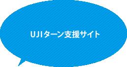UJIターン支援サイト
