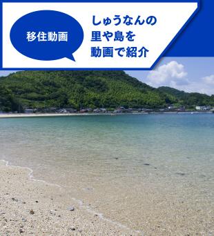 里・島エリアの紹介動画