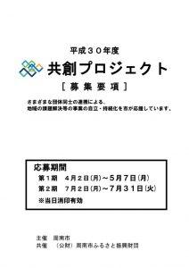 平成30年共創プロジェクト事業(募集要項)のサムネイル