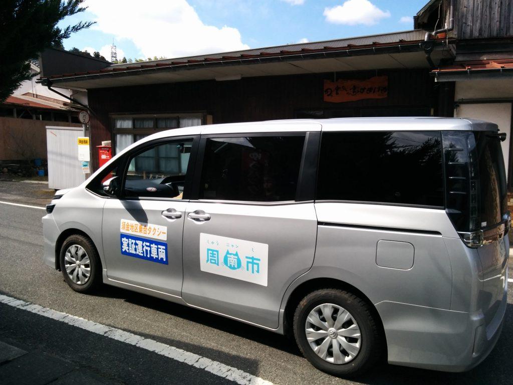 地域内を運行する生活交通(イメージ)
