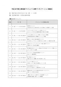 共創プロジェクト審査会 HP用のサムネイル